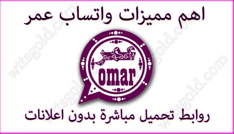 مميزات واتساب عمر العنابي