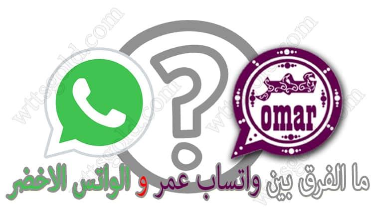 واتساب عمر و الواتس الاخضر